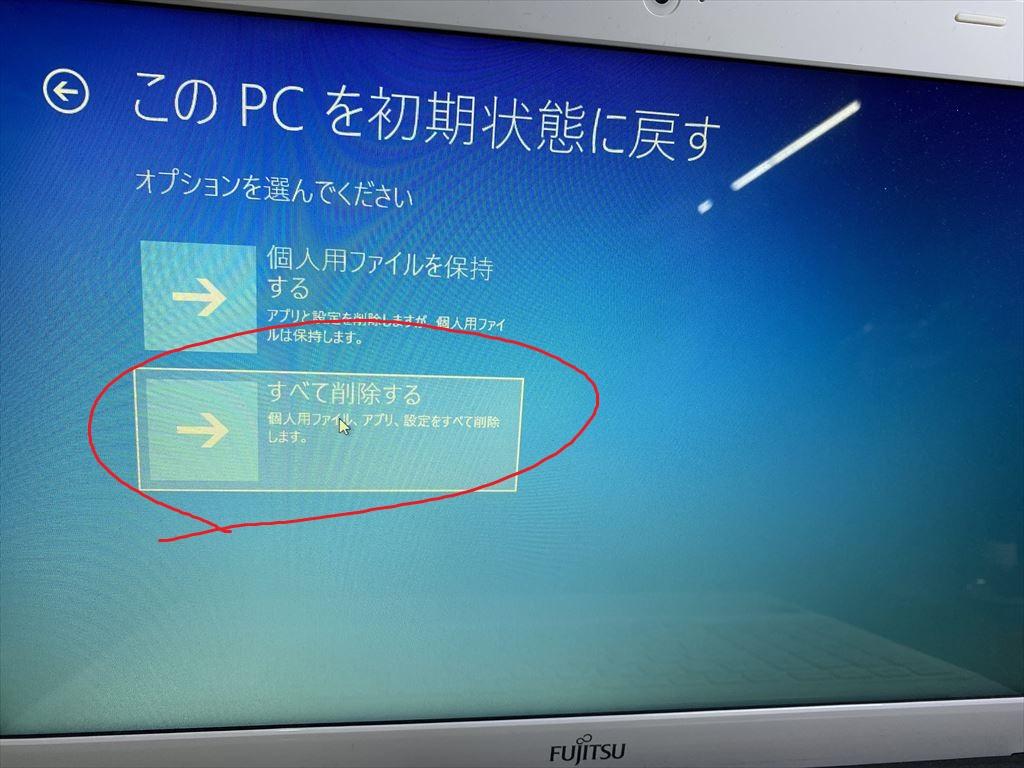 Windows10初期化手順画像