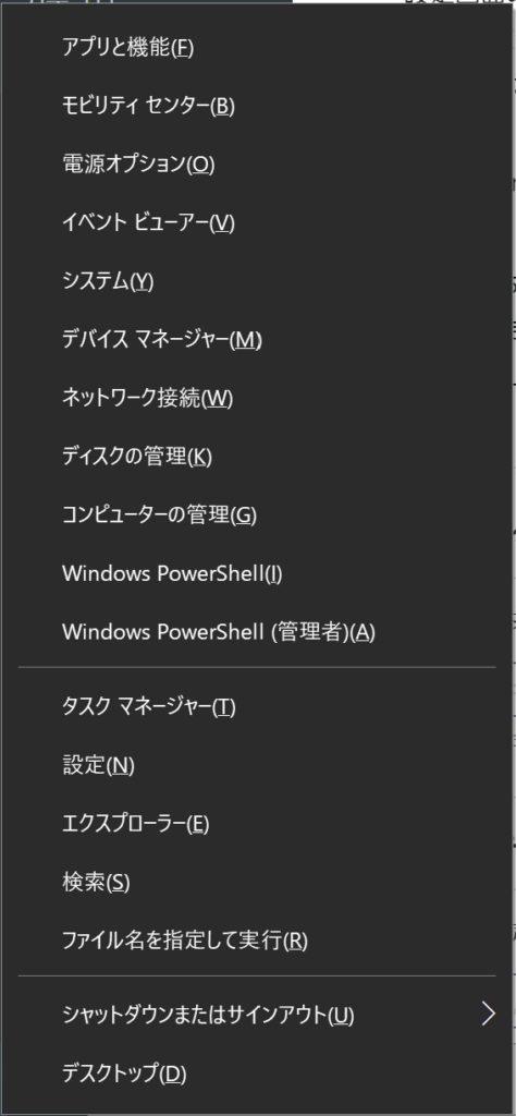 Windows10のショートカットキー10個目