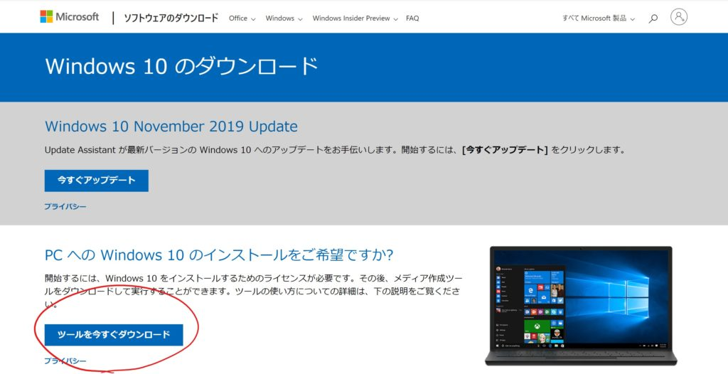 Windows10アップグレードツール