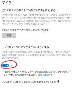 Windows10、マイクの許可