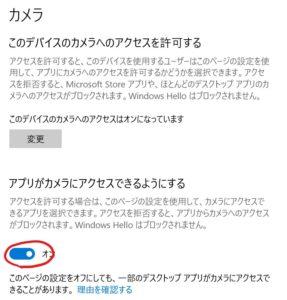 Windows10、カメラの許可