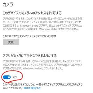 ウェブカメラアクセス許可